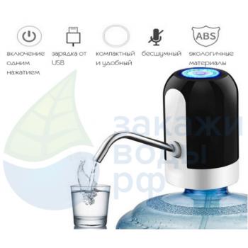 Электрическая помпа для питьевой воды (Аккумулятор)