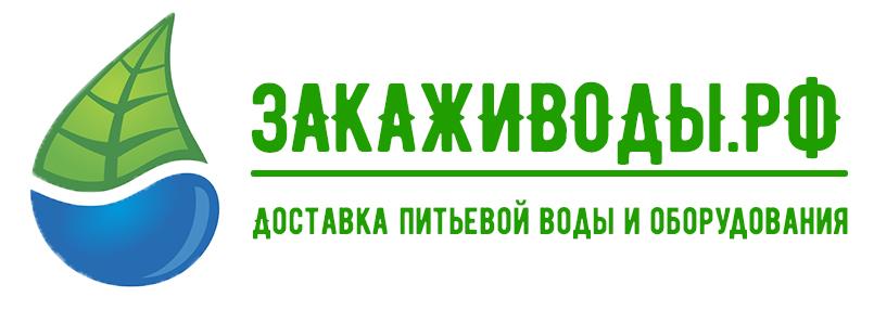 Компания ЗакажиВодыРф - Доставка воды на дом и в офис.